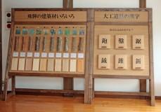 「飛騨の匠文化館」展示パネル