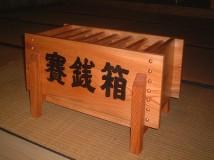 地元「大山神社」賽銭箱